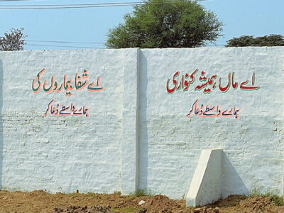 pakistan_internet-projects_Construction-of-a-security-wall-2
